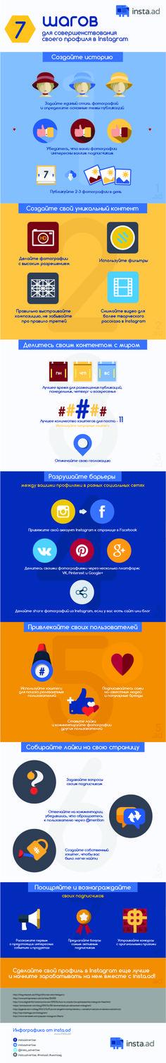 7 шагов для совершенствования своего Instagram. Советы, которые помогут привлечь подписчиков, набрать лайков и сделать Instagram-аккаунт популярным.  #instaad #инстаграм #инфографика #infographic #likes #instaad #инстаэд
