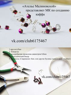How to make earcuff (master-class in Russian)
