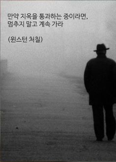 Google에서 검색된 plan2f.tistory.com 이미지 Wise Quotes, Famous Quotes, Art Quotes, Inspirational Quotes, Korean Quotes, Learn Korean, Self Improvement Tips, Some Words, Life Lessons