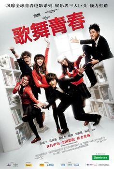 Disney High School Musical: China (2010)