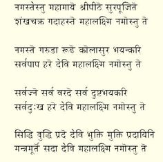 hindi sanskrit | This simple prayer is very ancient and has been chanted by generations ...