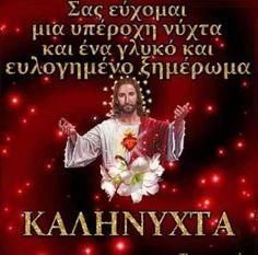 Day Wishes, Good Night, Greek, Vintage Ads, Nighty Night, Good Night Wishes, Greece