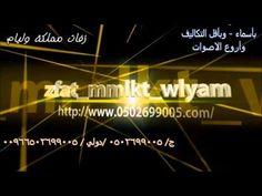 زفات طلب سحب 2016 راشد الماجد وحسين الجسمي زفة يا غاليه سمي ودخلي باليمين