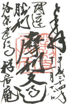イメージ0 - 【御朱印】 建仁寺 禅居庵の画像 - 本棚は御朱印帳でいっぱい - Yahoo!ブログ