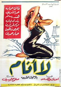 Movie Poster Collecting: Omar Sharif's Egyptian Films-Sleepless [la anam] (1958) - (dir: Salah Abouseif)