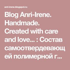 Blog Anri-Irene. Handmade. Created with care and love... : Состав самоотвердевающей полимерной глины - air dry polymer clay components, Ingredients