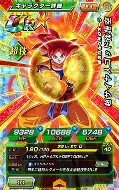 46 Best Dragon Ball Z Dokkan Battle JP (TEQ Cards) images in