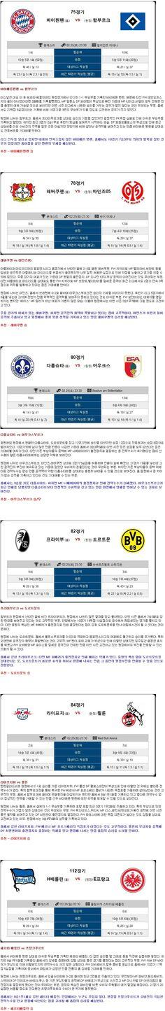 [축구★토정비결★ 25일~26일 <분데스리가종합>