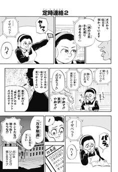 <毎週木曜更新!>「約ネバ」は真面目なサスペンス作品で、スピンオフコメディなんてやるはずがない。そう、思っていた——「約ネバ」アニメ放送記念特別連載!!笑撃のスピンオフ、開幕!! 1〜3話&最新2話分を公開中。 Anime Crossover, Neverland, Comics, Finding Neverland, Comic Book, Cartoons, Comic Books, Graphic Novels