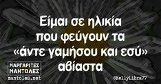 Stupid Funny Memes, Funny Quotes, Funny Shit, Greek Quotes, True Words, Favorite Quotes, Jokes, Romance, Lol