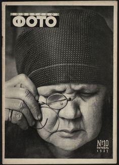 Aleksandr Rodchenko. 'Sovetskoe foto (Soviet Photo)' No. 10 October 1927