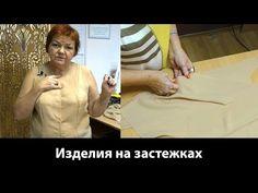 Как делать застежки у изделий и глубина полузаноса - YouTube