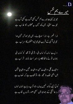 Poetry Quotes In Urdu, Best Urdu Poetry Images, Urdu Poetry Romantic, Love Poetry Urdu, Words Quotes, Qoutes, Epic Quotes, Allah Quotes, Sad Quotes