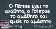.άψογη περιγραφή, ούτε εγώ δεν θα μπορούσα να το θέσω καλύτερα χαχαχχαχχ Greek Memes, Funny Greek, Greek Quotes, Best Quotes, Funny Quotes, Funny Memes, Jokes, Free Therapy, Word 2