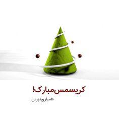 کریسمس مبارک!   @hamyarwp  #همیاروردپرس #hamyarwp #chiristmas #کریسمس