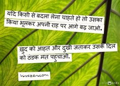 31 Best Hindi Quotes images in 2016   Hindi quotes, Quotes