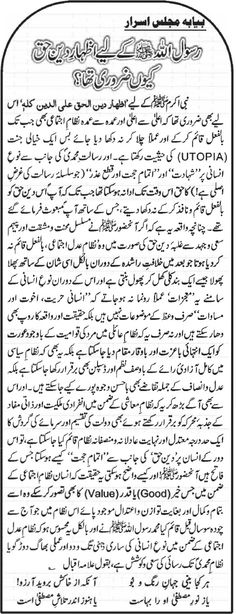Nida-e-Khilafat: Urdu: Why It Is Necessary For Prophet Mauhammad SAW To Implement Islam? By Dr. Israr Ahmed