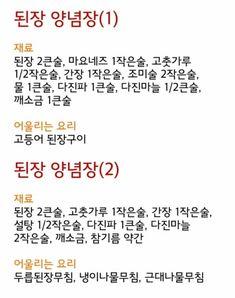 [레시피 특선 2- 비법 양념장 모음] 요리책이 필요없는 비법 양념장 18가지 모음 양념장은 요리의 시작.... : 네이버 블로그 K Food, Good Food, Cooking Tips, Cooking Recipes, Wine Parties, Orange Crush, Light Recipes, Korean Food, Food Plating