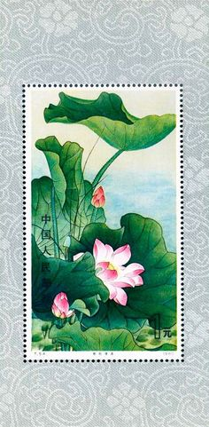 1980 -   Chinese Postage Stamp New Lotus Over Water Flower Stamp designed by Chen Xiaocun