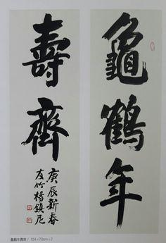 Chinese Calligraphy, Digital Art, Poems, Dragon, Poetry, Verses, Dragons, Poem