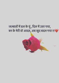 Deep Sad Quotes, Love Quotes In Hindi, Sad Love Quotes, All Quotes, Hindi Quotes, Smile Word, Gulzar Quotes, Heart Touching Shayari, Status Quotes