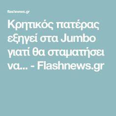 Κρητικός πατέρας εξηγεί στα Jumbo γιατί θα σταματήσει να... - Flashnews.gr