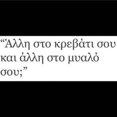 #greekquotes Poetry Quotes, Wisdom Quotes, Book Quotes, Me Quotes, Funny Quotes, Small Quotes, Greek Quotes, Couple Quotes, Education Quotes
