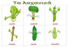 dreamskindergarten Το νηπιαγωγείο που ονειρεύομαι !: Λίστες αναφοράς για τα λαχανικά Toddler Activities, Special Education, Nutrition, Greek, Blog, School, Language, Cooking, Modern