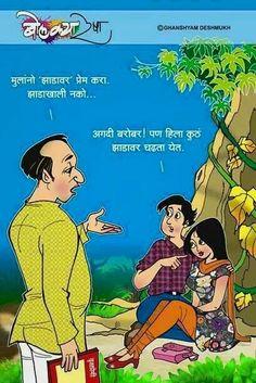 #Marathi #fun #funny