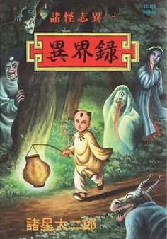 """""""Shokaishii"""",I translate it into English・・・""""various, enigma,anima andphantom"""".  """"Ikairoku"""",translate it...""""Record about the different world"""".  It may not be appropriate ^^;    This has an ancient Chinese atmosphere in a ghost and a legendary story.    Daijiro Morohoshi is not known widely generally.  However, he holds many fans in comics fan and artist."""