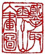 A SEAL BY HUANG SHI-LIN(1849—1909)Ching Dynasty. 清黃士陵(1849—1909)為秦鳳璪刻〔攬取雲山入畫圖〕長方朱文印。