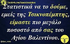 Funny Greek, Funny Moments, Laugh Out Loud, Funny Quotes, Jokes, How To Get, Humor, Funny Phrases, Husky Jokes