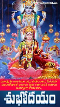 Telugu Subhodayam-Goddess Lakshmi Images With Good Morning Greetings in Telugu Lakshmi Images, Krishna Images, Hanuman Images, Lord Balaji, Lord Vishnu Wallpapers, Krishna Art, Shree Krishna, Shri Hanuman, Krishna Leela