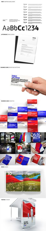 Фирменный стиль телеканала Россия 1, Фирменный стиль © АртемИзраилов