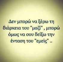 Greek Love Quotes, Wisdom Quotes, Life Quotes, Qoutes, Greece Quotes, Favorite Quotes, Best Quotes, Daily Thoughts, Learn English Words
