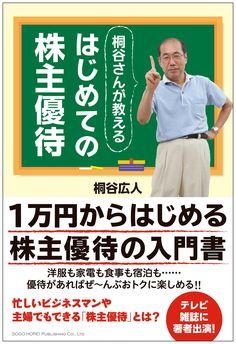 桐谷さんが教えるはじめての株主優待 : 桐谷 広人 : 本 : Amazon