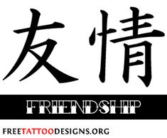 Japanese Symbol: friendship