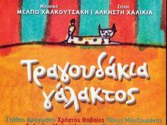 Τραγουδακια Γαλακτος Teaching, Youtube, Books, Kids, Livros, Children, Boys, Livres, Learning