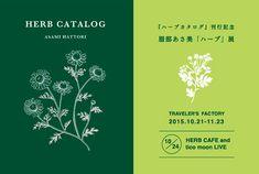 HERB CATALOG - TRAVELER'S FACTORY | トラベラーズノートを中心としたステーショナリー・カスタマイズパーツ・オリジナルグッズ・雑貨の販売店