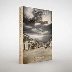 """Στο blog vivlioniki.wordpress.com δημοσιεύθηκε παρουσίαση του βιβλίου του Θανάση Σαρίσχουλη με τίτλο """"Οδός Απολλωνιάδος"""" από τον Γιώργο Μπασαγιάννη.  https://vivlioniki.wordpress.com/…/%CF%83%CE%B1%CF%81%CE%B…/"""