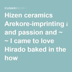 a blog from Japan, another Hirado lover...Hizen ceramics Arekore-imprinting and passion and ~ ~ I came to love Hirado baked in the how