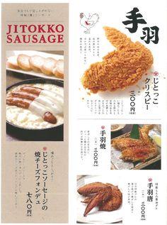 岡山で本格宮崎地鶏が食べられる居酒屋と言えばじとっこ組合岡山田町店です。岡山駅からも徒歩圏内、路面電車でしたら郵便局前電停からすぐです。大人気のじとっこ焼きをはじめ様々な料理を取り揃えております。 Food Graphic Design, Food Menu Design, Pollo Chicken, Fried Chicken, Japanese Menu, Wagyu Beef, New Menu, Buffalo Wings, Layout Design