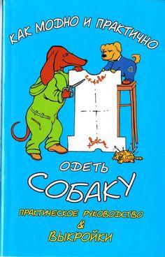 """11. ЖУРНАЛЫ И КНИГИ О РУКРДЕЛИИ - вязание для собак и кошек , свитера, кофты, попоны для собак, комбинезоны, шапочки, обувь для собак, скачать бесплатно книгу Корин Ниснер """"Вяжем для четвероногих модников"""", needleworkdogss Jimdo-Page!"""