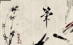 Fonds d'écran Art - Numérique Style Asiatique Calligraphie