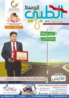 Alwasat Medical Magazine Number (34) / October 2015 العدد الرابع والثلاثين من مجلة الوسط الطبي لشهر أكتوبر 2015.. #ديلي #العلاقات_العامة #الوسط_الطبي #البحرين #DailyPR #Bahrain #GCC #Alwasat_Medical