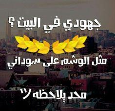 انتو هم مثلي Arabic Jokes, Arabic Funny, Funny Arabic Quotes, Jokes Quotes, Funny Quotes, Girly Drawings, Great Sentences, Funny Times, Funny Captions