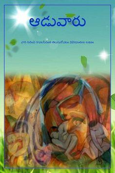 ఆడువారు(Aduvaru) By Ronda Madhu  - తెలుగు పుస్తకాలు Telugu books - Kinige
