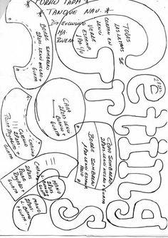 Patrones muñecos para descargar NUEVOS PATRONES DE AGOSTO 2014 – Patrones y piezas de Repujado en aluminio y pirograbado All Things Christmas, Winter Christmas, Xmas, Christmas Ornaments, Christmas Projects, Quilt Patterns, Diy And Crafts, Lily, Quilts