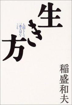 生き方―人間として一番大切なこと: Amazon.co.jp: 本