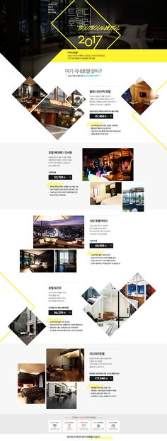 "다음 @Behance 프로젝트 확인: ""17 interparktour hotel"" https://www.behance.net/gallery/54836101/17-interparktour-hotel"